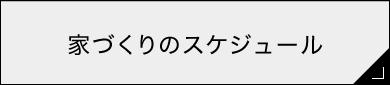 02_家づくりのスケジュール