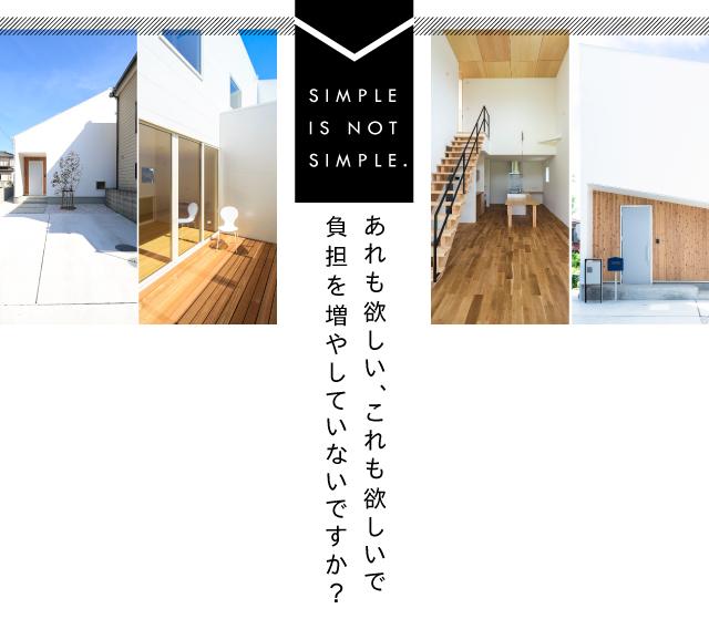 simple_is_not_simple